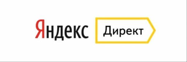 «Яндекс» рассчитывает начать продажи наружной рекламы на платформе Директа
