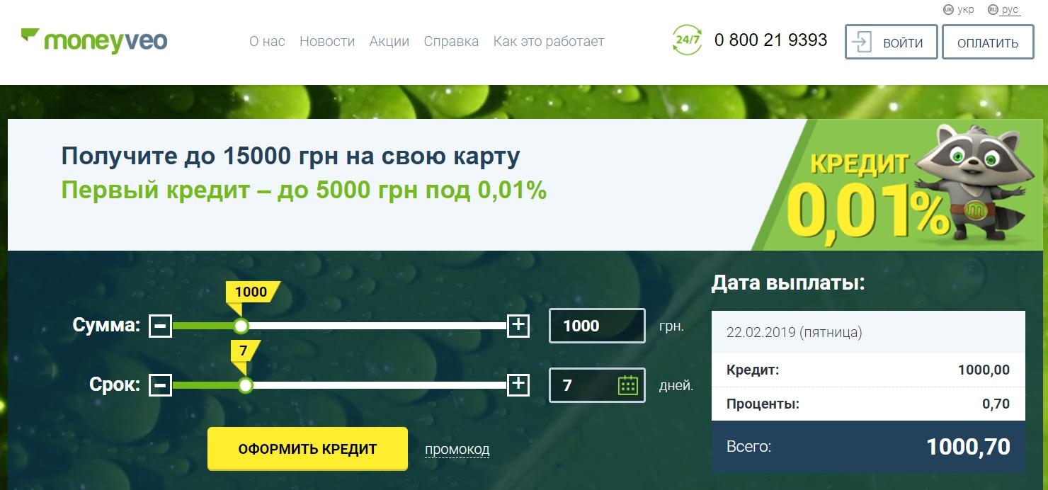 Moneyveo - финансовая помощь для решения проблем