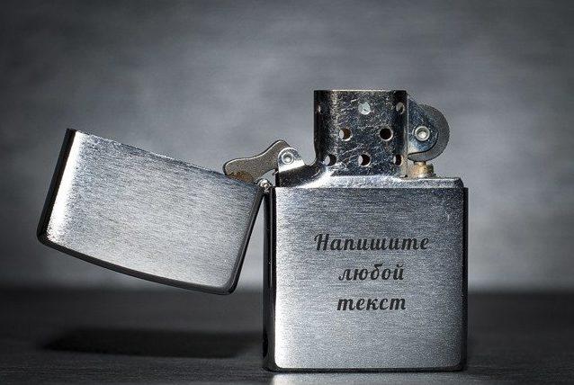 Где купить зажигалку в подарок мужчине в Москве
