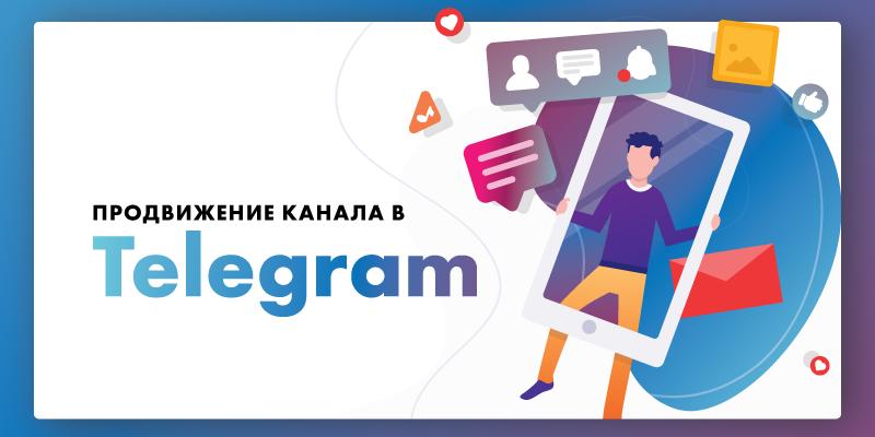 Как продвинуть свой ресурс в Telegram